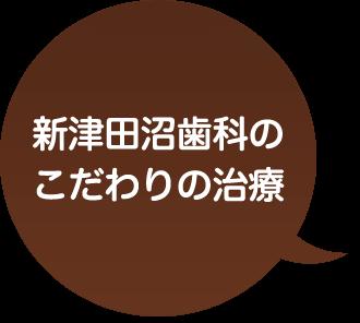 新津田沼歯科のこだわりの治療
