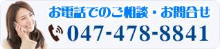 お電話でのご相談・お問合せは047-478-8841まで