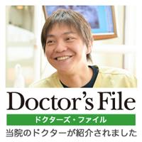 ドクターズ・ファイルインタビュー