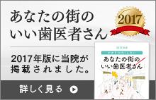 津田沼歯科100選