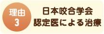 日本咬合学会認定医による治療