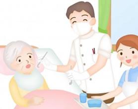在宅・訪問歯科診療