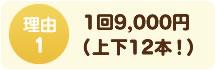 1回9,000円(上下12本!)